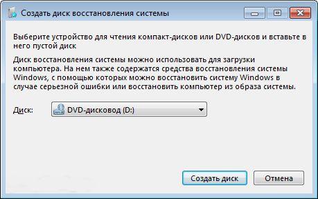 Вибір DVD диск для відновлення windows 7