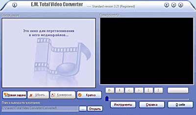 Конвертер відео total video converter 3.70 скачати