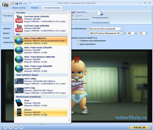 Конвертери відео - free video converter extensoft 1.0.1.4 + rus скачати конвертер