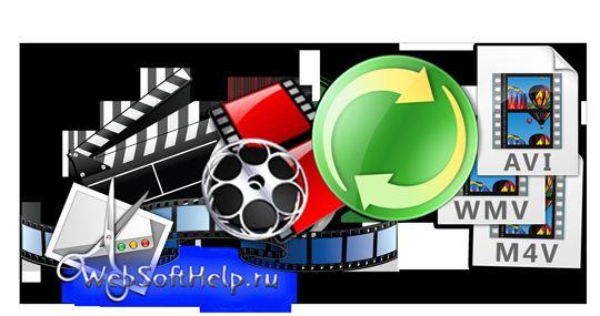 Конвертація відео з одного формату в інший