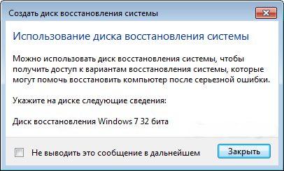 Використання диск відновлення системи