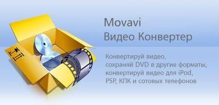 Movavi відео конвертер 8.2 - завантажити конвертер відео