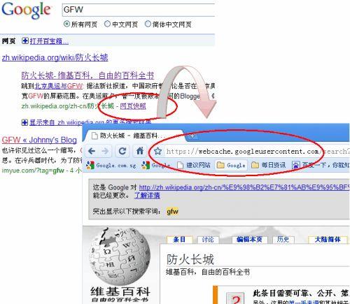 Обхід інтернет цензури з https google webcache.