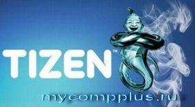 Огляд нової операційної системи tizen