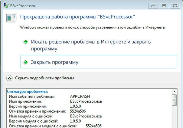 Огляд програми bsvcprocessor