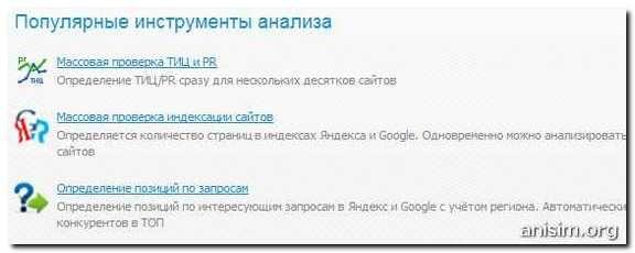 Огляд сервісу seogadget.ru - безкоштовний аналіз сайтів