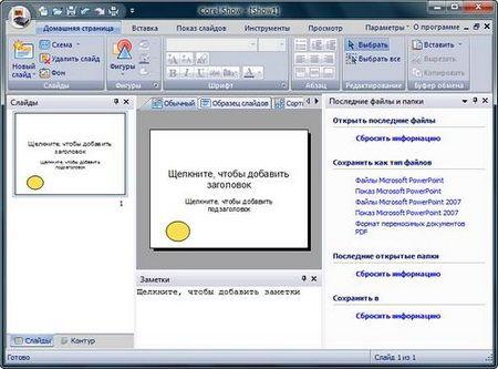 Офісні програми-corel home office v5.0.56.
