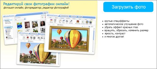 Редагуй свої фотографії онлайн