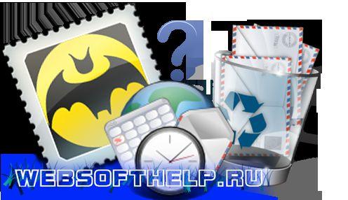 Чому краще використовувати поштові програми?