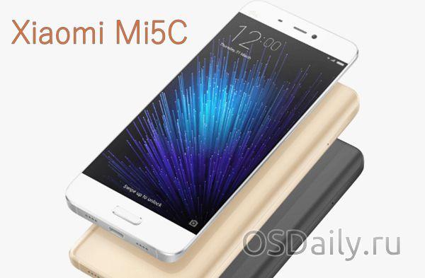 Підтвердилися основні характеристики смартфона xiaomi mi 5c
