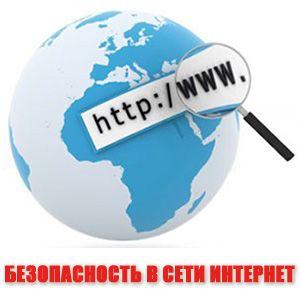правила безпеки в інтернеті