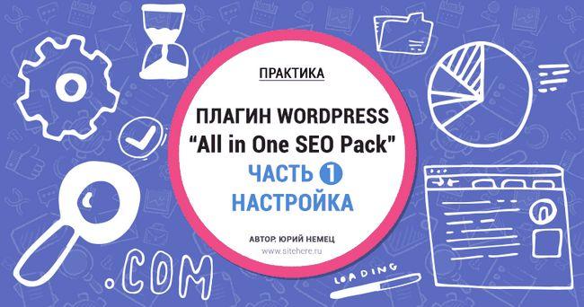 Правильна настройка all in one seo pack - докладний посібник з настроювання all in one seo pack для wordpress