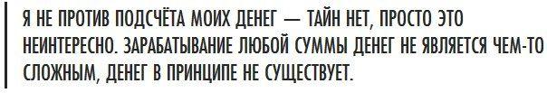 Стан грошей Дурова