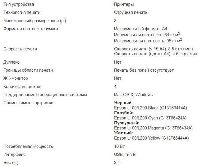Принтери   попередній огляд epson l120   rozetka