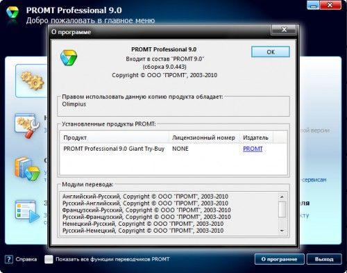 Програми перекладачі-promt professional 9.0 гігант (2010 / ru).