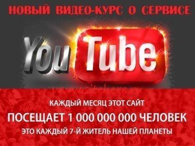 Новий відео-курс «youtube-майстер 2014»