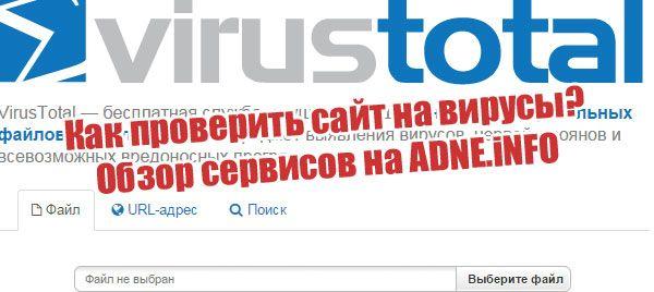 Перевірка, захист і видалення вірусів з сайту, онлайн антивіруси і сканери