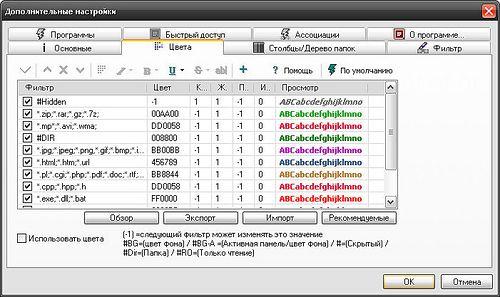 Q-dir програма управління файлами.