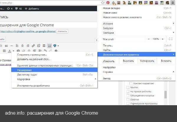 Розширення для google chrome від нашої команди