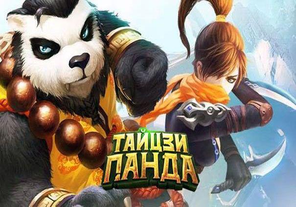 Секрети гри тайцзи панда