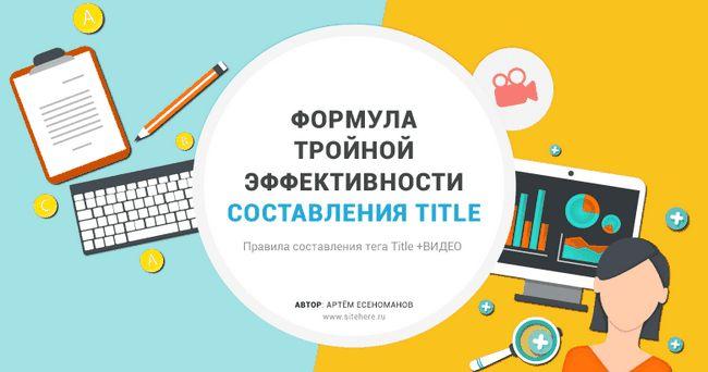 Складаємо правильний тег Title за формулою потрійний ефективності