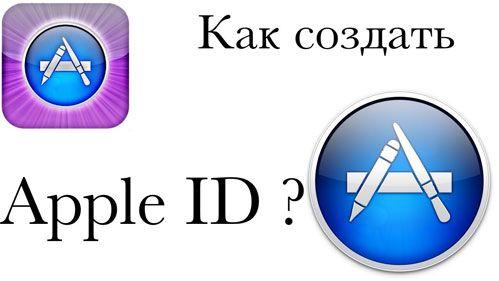 Створення облікового запису Apple id