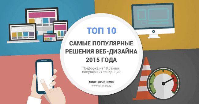 Кращі напрямки веб-дизайну в 2015 році