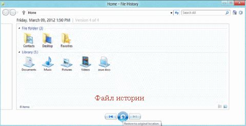 home-file-history-in-windows8
