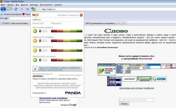 Web of trust веб довіри спільної онлайн-безпеки.