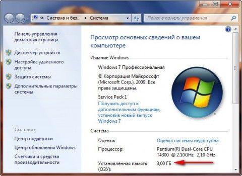 Windows 7 - навіщо потрібен readyboost.