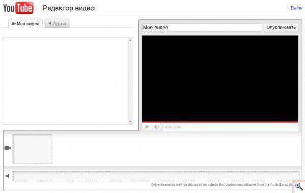 Youtube: редагування відео